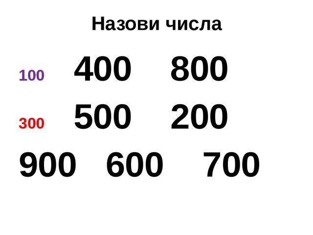 Назови числа 400 800 500 200 900 600 700