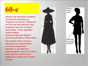 рукава три четверти, шляпка, элегантные джемпера и твидовые костюмы. Общество