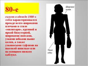 силуэт в одежде 1980-х годов характеризовался прежде всего широкими плечами в