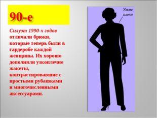 Силуэт 1990-х годов отличали брюки, которые теперь были в гардеробе каждой же