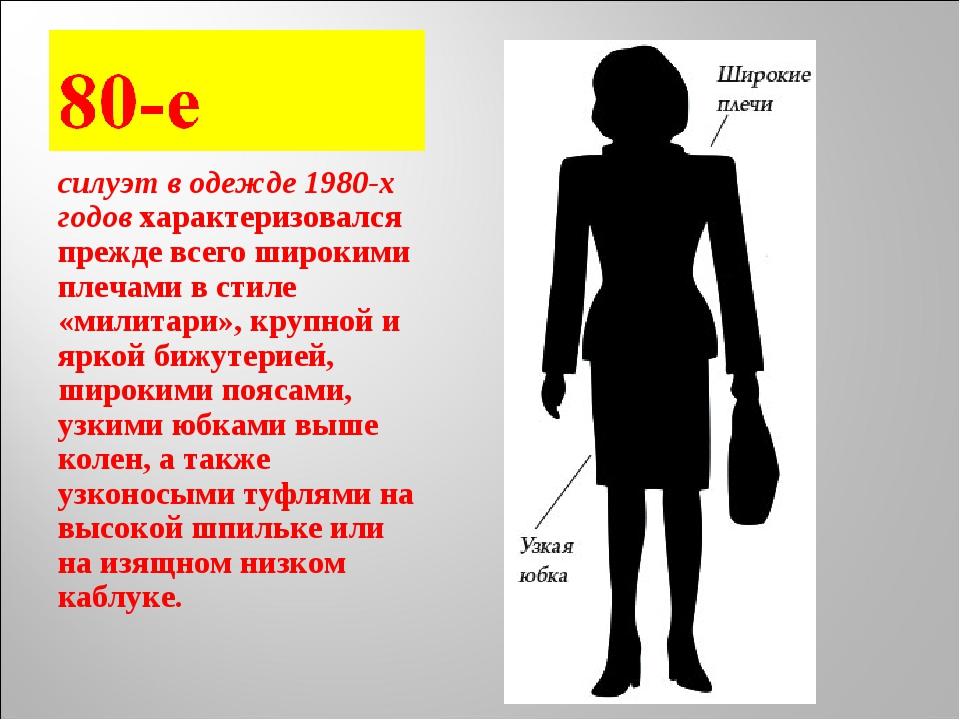 силуэт в одежде 1980-х годов характеризовался прежде всего широкими плечами в...