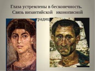 Глаза устремлены в бесконечность. Связь византийской иконописной традицией .