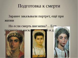 Подготовка к смерти Заранее заказывали портрет, ещё при жизни Но если смерт