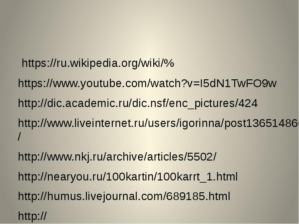 https://ru.wikipedia.org/wiki/% https://www.youtube.com/watch?v=I5dN1TwFO9w...