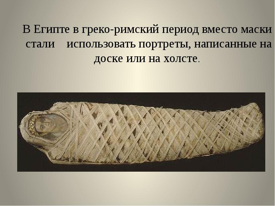 В Египте в греко-римский период вместо маски стали использовать портреты, нап...