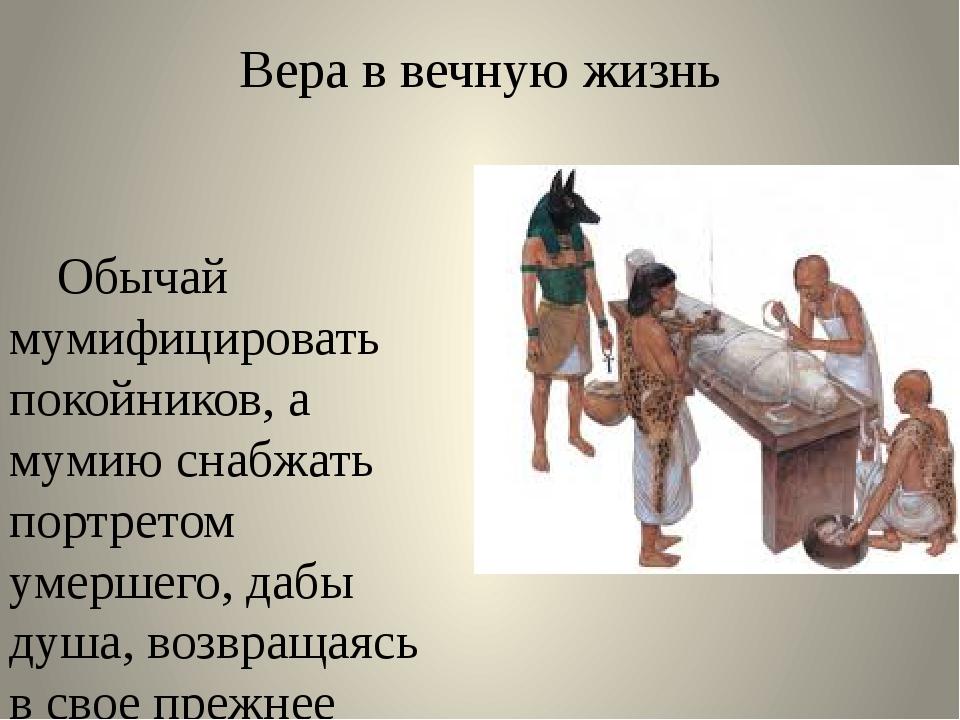 Вера в вечную жизнь Обычай мумифицировать покойников, а мумию снабжать портр...
