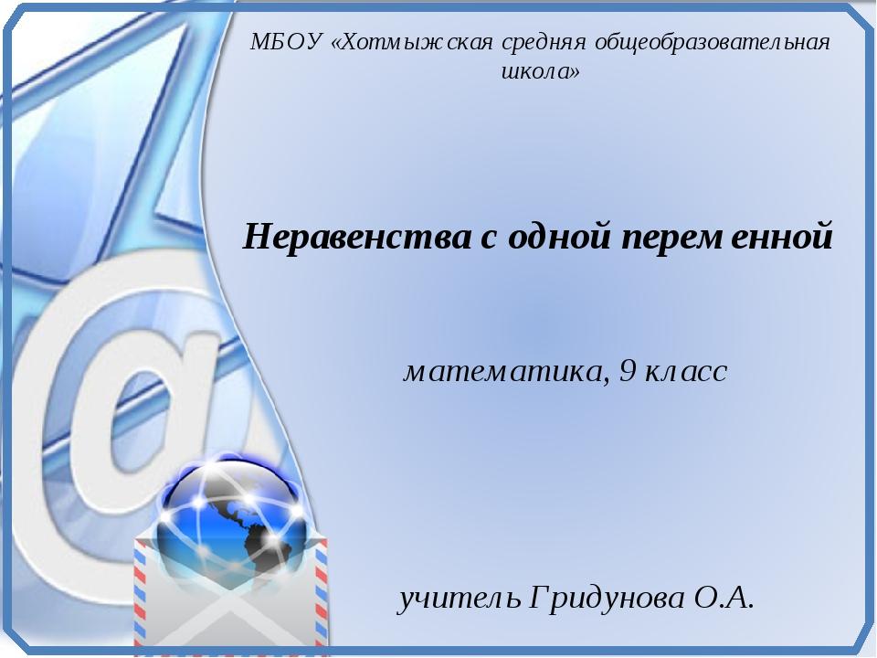математика, 9 класс МБОУ «Хотмыжская средняя общеобразовательная школа» Нерав...