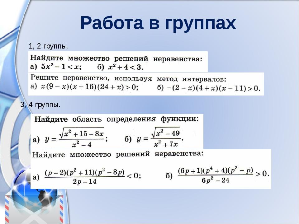 Работа в группах 1, 2 группы. 3, 4 группы.