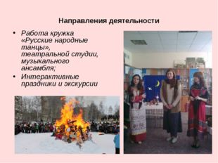 Направления деятельности Работа кружка «Русские народные танцы», театральной