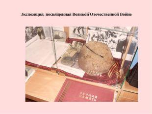 Экспозиция, посвященная Великой Отечественной Войне