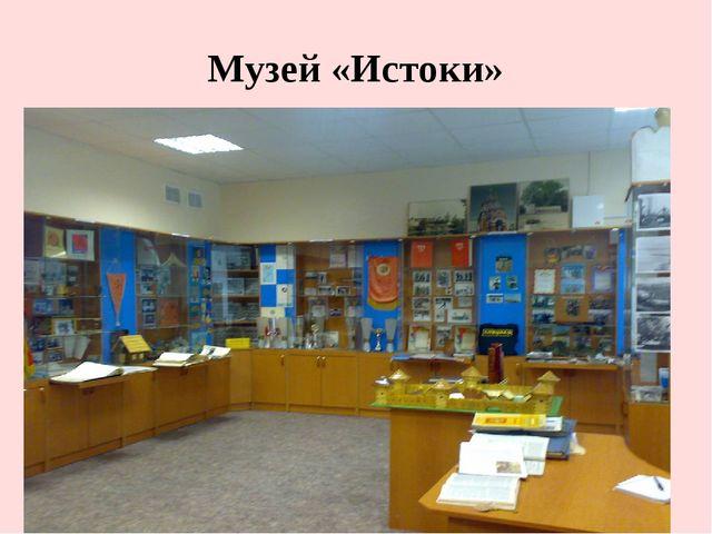 Музей «Истоки»