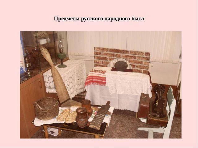 Предметы русского народного быта