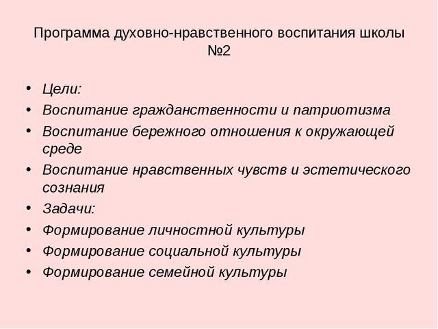 Программа духовно-нравственного воспитания школы №2 Цели: Воспитание гражданс...