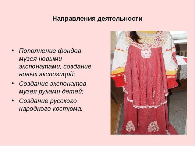 Направления деятельности Пополнение фондов музея новыми экспонатами, создание...