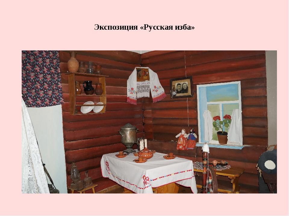 Экспозиция «Русская изба»