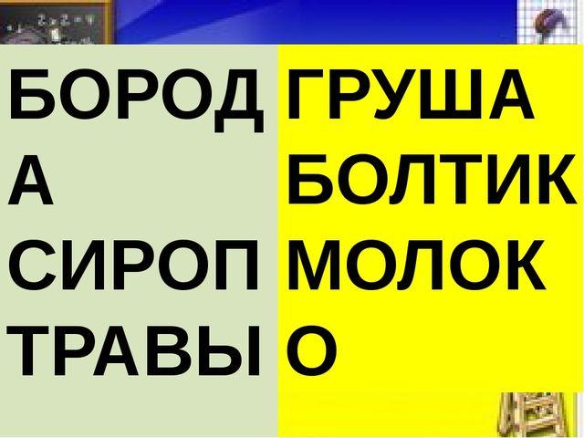 БОРОДА СИРОП ТРАВЫ ГРУША БОЛТИК МОЛОКО