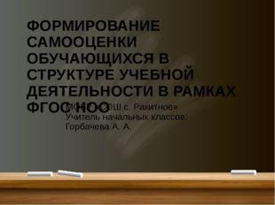 ФОРМИРОВАНИЕ САМООЦЕНКИ ОБУЧАЮЩИХСЯ В СТРУКТУРЕ УЧЕБНОЙ ДЕЯТЕЛЬНОСТИ В РАМКА