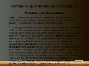 Методики для изучения самооценки Методика «Цветовые сигналы» Цель: развитие у