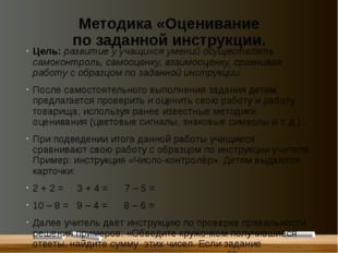Методика «Оценивание по заданной инструкции. Цель: развитие у учащихся умений