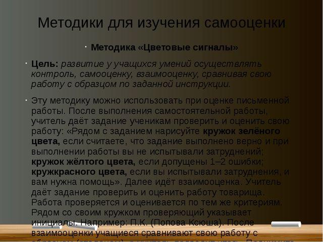 Методики для изучения самооценки Методика «Цветовые сигналы» Цель: развитие у...