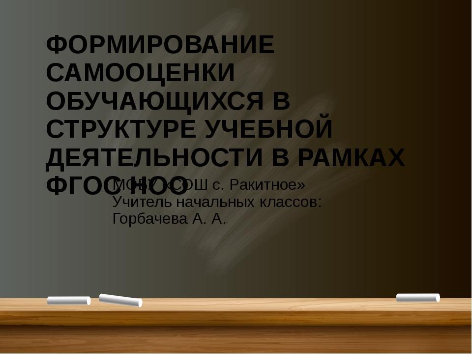 ФОРМИРОВАНИЕ САМООЦЕНКИ ОБУЧАЮЩИХСЯ В СТРУКТУРЕ УЧЕБНОЙ ДЕЯТЕЛЬНОСТИ В РАМКА...