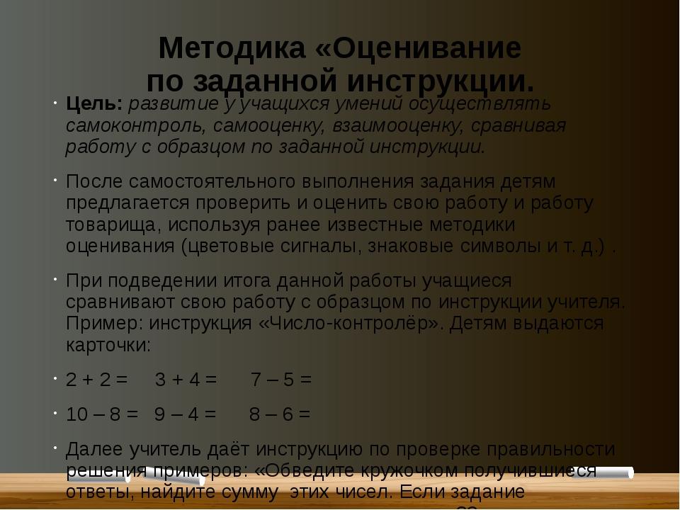 Методика «Оценивание по заданной инструкции. Цель: развитие у учащихся умений...
