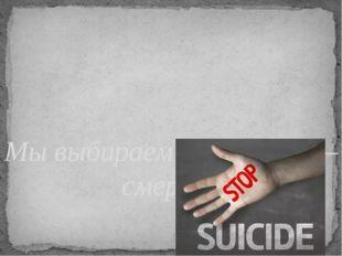 Мы выбираем жизнь, они – смерть.