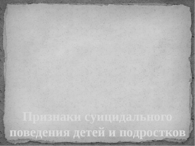 Признаки суицидального поведения детей и подростков Учитель МБОУ СОШ №7 им. Н...