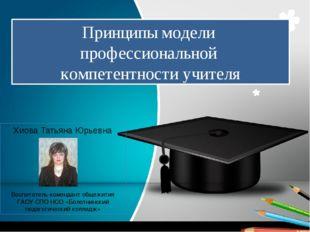 Принципы модели профессиональной компетентности учителя Хиова Татьяна Юрьевна