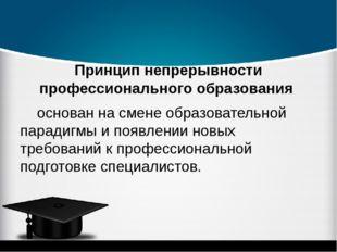Принцип непрерывности профессионального образования основан на смене образов