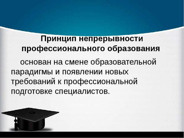 Принцип непрерывности профессионального образования основан на смене образов...