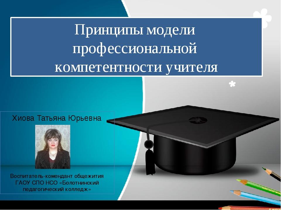 Принципы модели профессиональной компетентности учителя Хиова Татьяна Юрьевна...