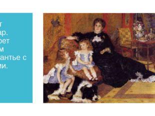 Огюст Ренуар. Портрет мадам Шарпантье с детьми.