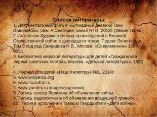 Список литературы: 1. Документальный фильм «Блокадный дневник Тани Савичевой