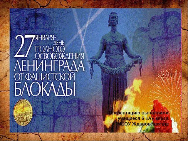 Презентацию выполнили учащиеся 6 «А» класа МБОУ Ждановская сш