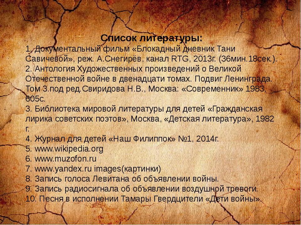 Список литературы: 1. Документальный фильм «Блокадный дневник Тани Савичевой...