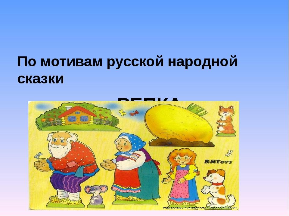 По мотивам русской народной сказки «РЕПКА»