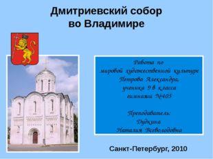 Дмитриевский собор во Владимире Работа по мировой художественной культуре Пет