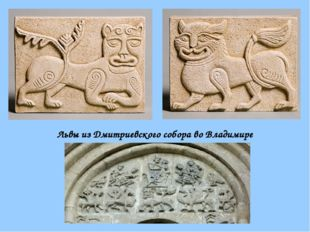 Львы из Дмитриевского собора во Владимире