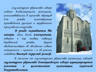 Скульптурное убранство собора создано владимирскими резчиками, использовавши