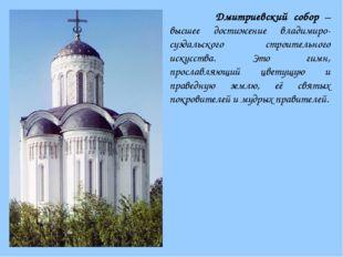 Дмитриевский собор – высшее достижение владимиро-суздальского строительного