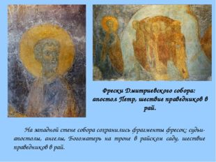 На западной стене собора сохранились фрагменты фресок: судьи-апостолы, ангелы