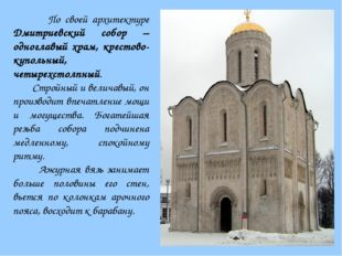 По своей архитектуре Дмитриевский собор – одноглавый храм, крестово-купольны