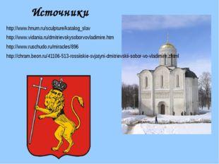 Источники http://www.hnum.ru/sculpture/katalog_slav http://www.vidania.ru/dmi