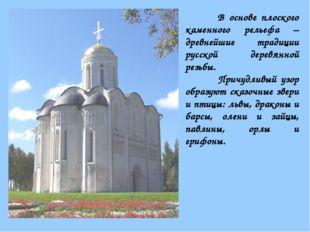 В основе плоского каменного рельефа – древнейшие традиции русской деревянной