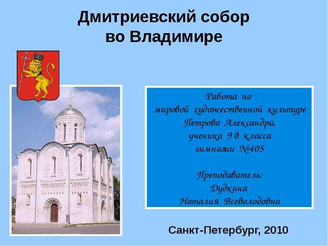 Дмитриевский собор во Владимире Работа по мировой художественной культуре Пет...