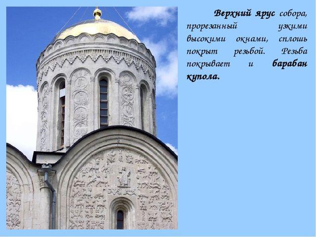 Верхний ярус собора, прорезанный узкими высокими окнами, сплошь покрыт резьб...