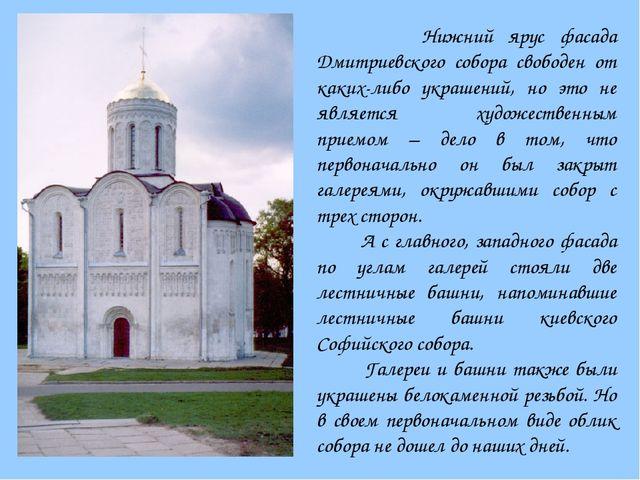 Нижний ярус фасада Дмитриевского собора свободен от каких-либо украшений, но...