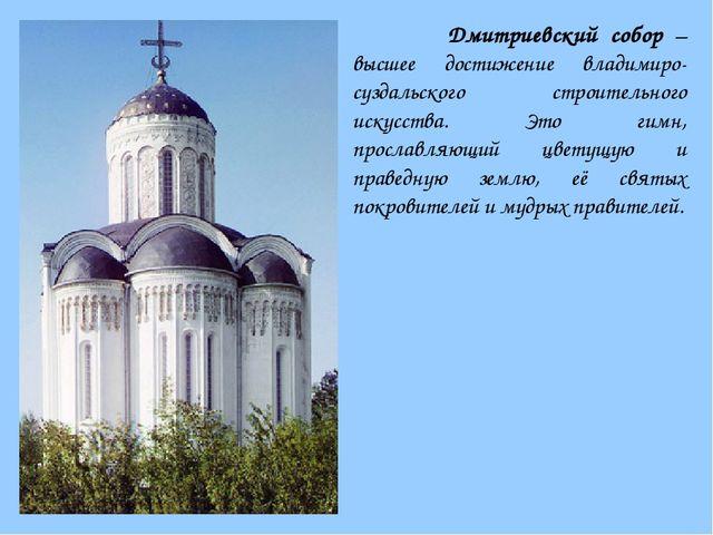 Дмитриевский собор – высшее достижение владимиро-суздальского строительного...