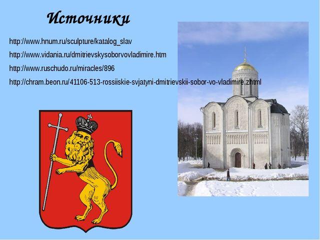 Источники http://www.hnum.ru/sculpture/katalog_slav http://www.vidania.ru/dmi...
